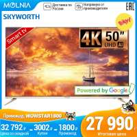 телевизор skyworth 50g2a смарт tv